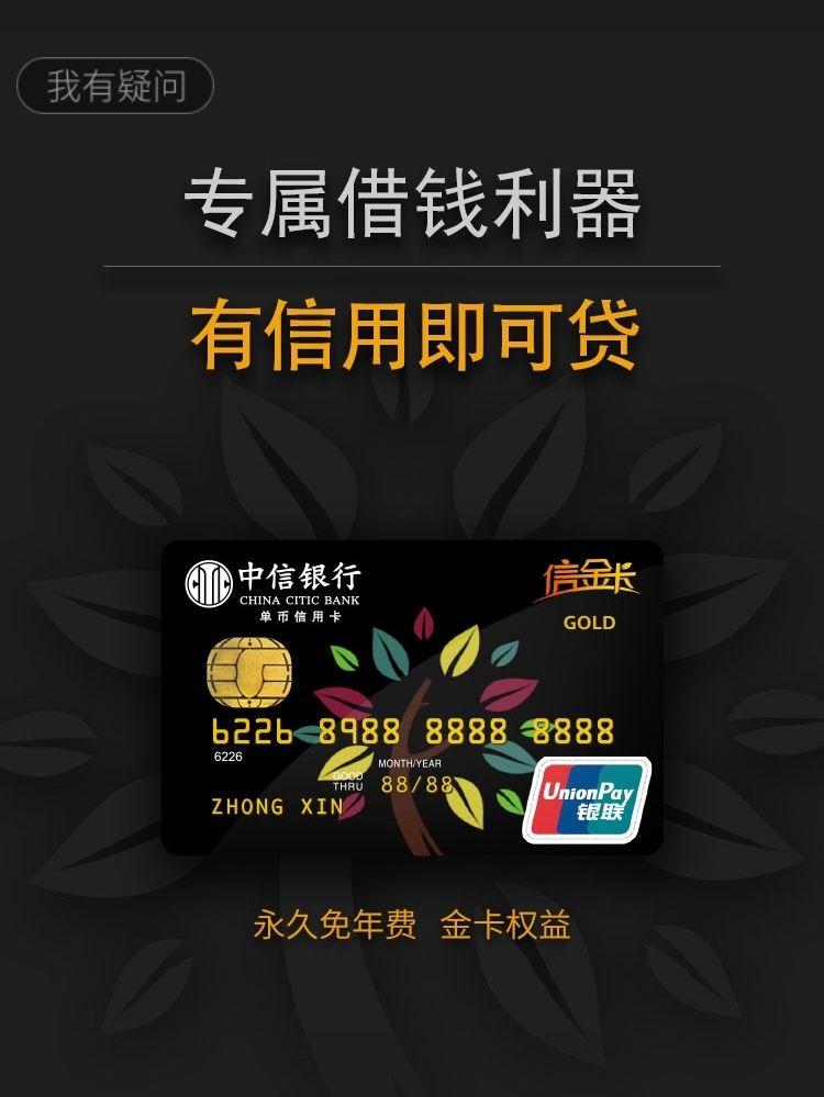中信银行信用卡在线申请