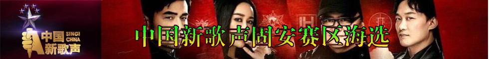 第三季《中国新歌声》全国城市海选固安赛区