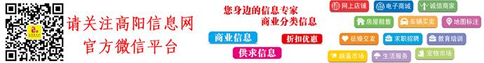 关注高阳信息网微信【平台】