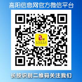 高阳信息网微信平台
