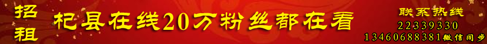 杞县在线广告位招租