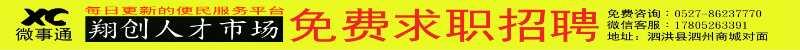 泗洪翔创人才市场