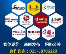 南京在线媒体