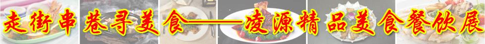 凌源市精品美食餐饮展