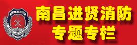 南昌进贤消防专题专栏