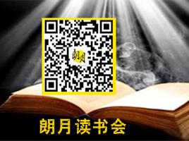 朗月读书会欢迎你!!