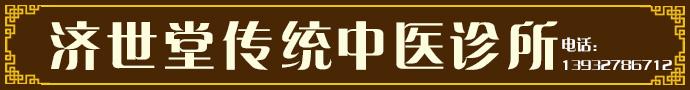 济世堂传统中医诊所