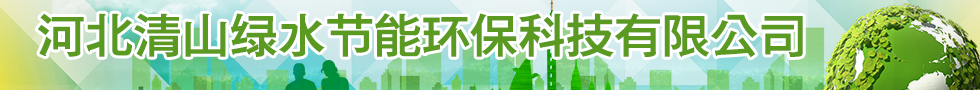 河北清山绿水节能科技是一家国家备案节能服务公司