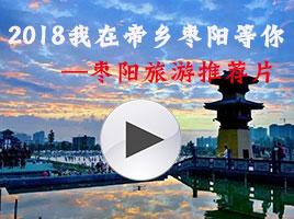 枣阳旅游宣传片