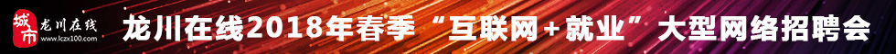 """龙川在线2018年春季""""互联网+就业""""大型网络招聘会"""