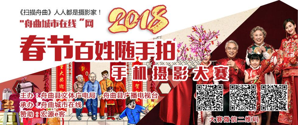2018年舟曲县春节随手拍手机摄影大赛