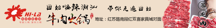 嗨辣潮汕牛肉火锅