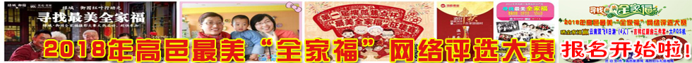 2018年春节高邑最美全家福网络评选开始啦!