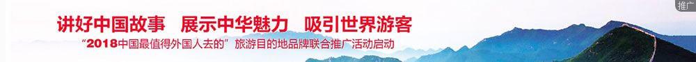中国网全域旅游