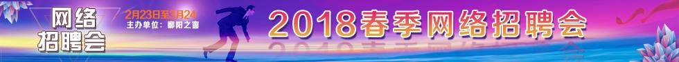 2018春季网络招聘会