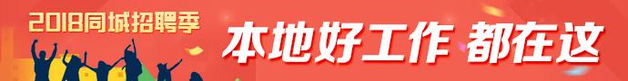 2018年巴彦县春季招聘季