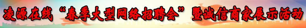 """凌源在线""""春季大型网络招聘会""""暨诚信商家展示活动"""