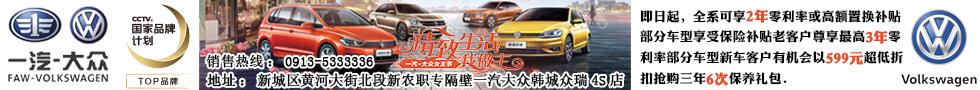 【韩城众瑞3月电商活动】线上599尊享新车3年6次保养!