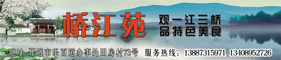 观一江三桥 品特色美食
