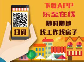 下载城市通app,进入【乐至在线】随时寻姻缘找工作找房子找二手