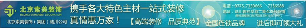 陆川生活网携手北京索美共创美丽家庭