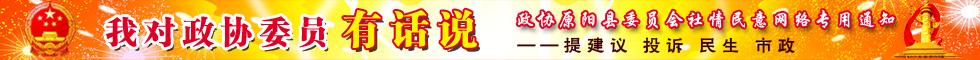 原阳政协社情民意信息平台