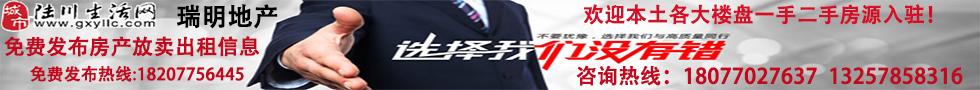 陆川生活网・瑞明地产