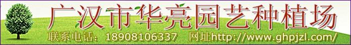 广汉市华亮园艺种植场