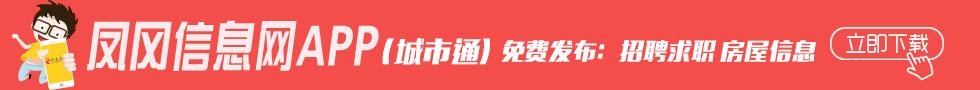 凤冈信息网APP