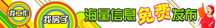 龙川在线分类信息发布