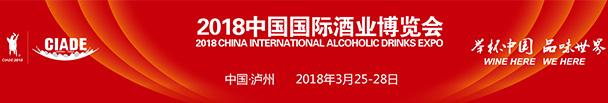 2018中国酒业博览会