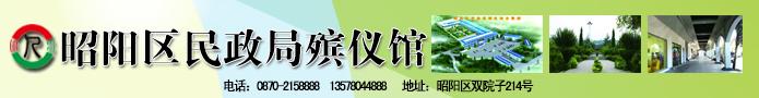 昭阳区民政局殡仪馆