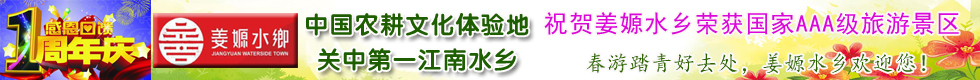 姜��水乡-中国农耕文化体验地,关中江南水乡