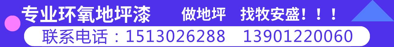 联系电话:15130262868   13901220060