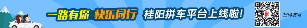 桂阳拼车平台