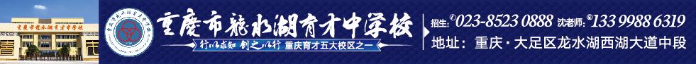 重庆市龙水湖育才中学校