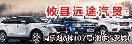 北京赛车pk10远途汽贸