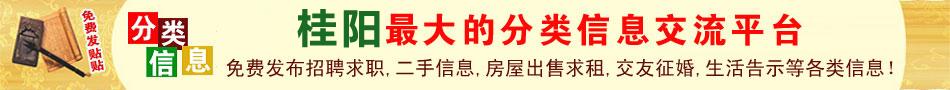 桂阳分类网站