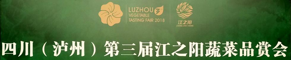 四川(泸州)第三届江之阳蔬菜品赏会