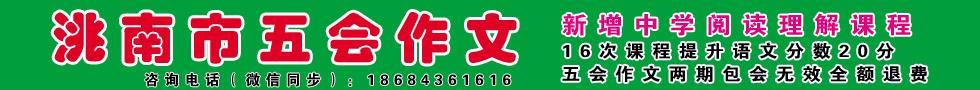 洮南五会作文-2049