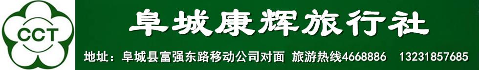 康辉旅行社正式登录阜城