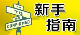 郑州港区免费发布新手指南