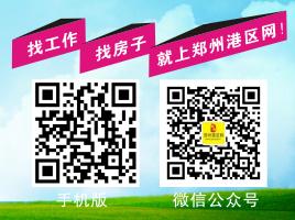 郑州网手机版