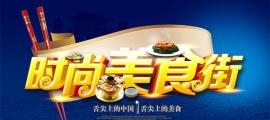 郑州航空港区餐饮美食街