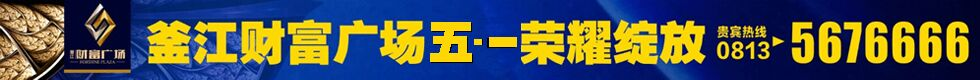 釜江・财富广场