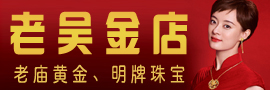 江山老吴金店