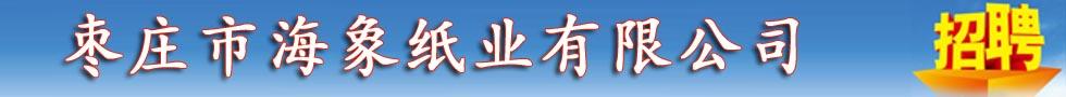 枣庄市海象纸业有限公司