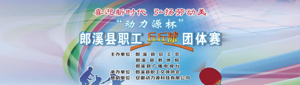 """""""动力源杯""""郎溪县职工乒乓球团体赛决赛暨颁奖礼!"""