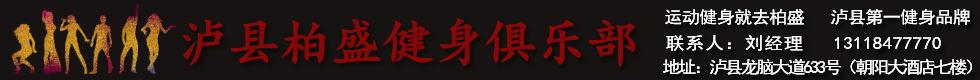 泸县柏盛健身俱乐部首页宣传