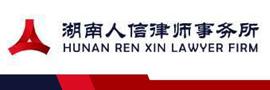 湖南人信律师事务所